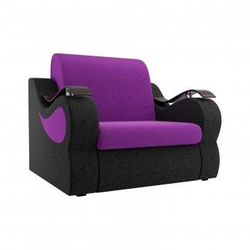 Кресло-кровать «меркурий», механизм аккордеон, микровельвет, цвет фиолетов