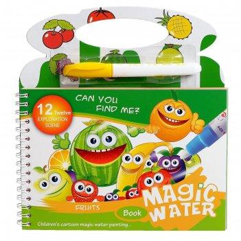 Книжка для рисования водой «фрукты», с маркером