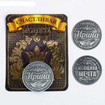 Монета латунь на чёрном золоте ирина d=2,5 см