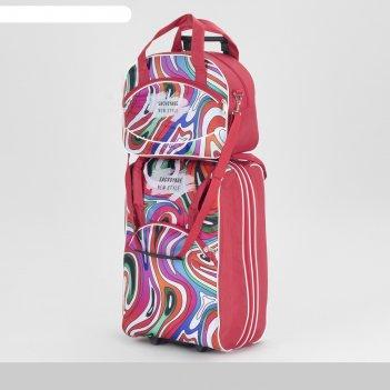 Чемодан малый 20 с сумкой, отдел на молнии, наружный карман, с расширением