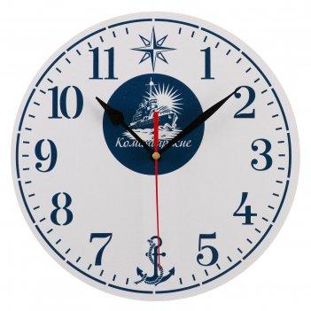 Часы настенные круглые вмф командирские, 24 см