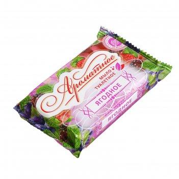 Мыло туалетное «ароматное» ягодное 100 гр