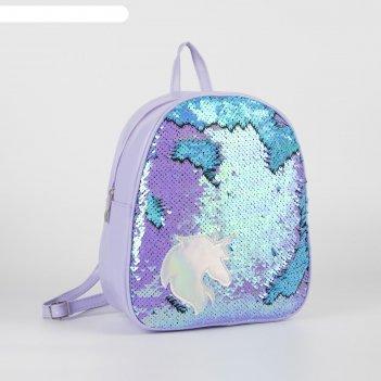 Рюкзак детский с пайетками magic unicorn