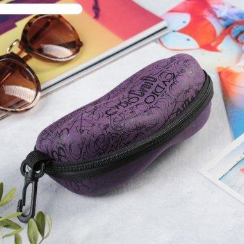 Футляр для очков, отдел на молнии, с карабином, цвет фиолетовый