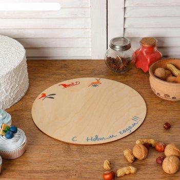 Подставка для торта круглая санки санты, с новым годом, цветная, 26 см
