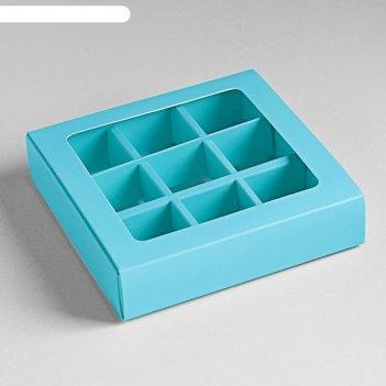 Коробка под 9 конфет с обечайкой, голубой, 14,5 х 14,5 х 3,5 см