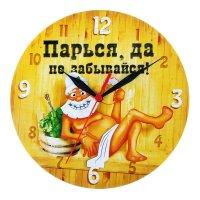 Часы банные парься, да не забывайся