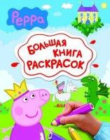 Книжка большая книга раскрасок свинка пеппа