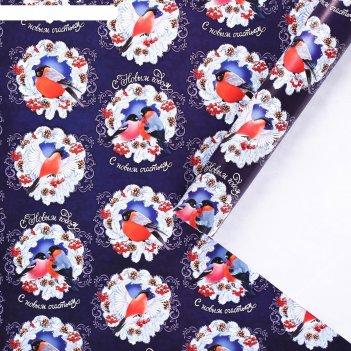 Бумага упаковочная глянцевая «снегири», 70 x 100 см