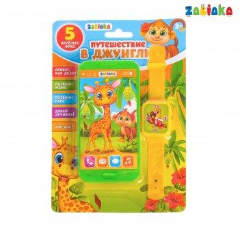 Игровой набор «славные джунгли»: телефон, часы, русская озвучка, цвет зелё