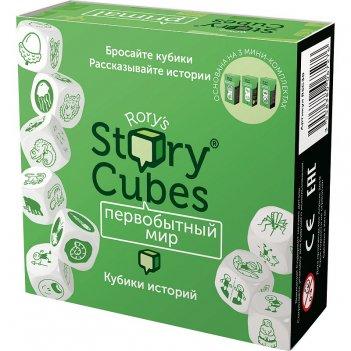 Кубики историй первобытный мир (9 кубиков)