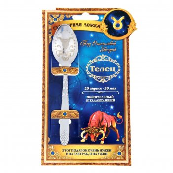 Сувенирная ложка на открытке серия знаки зодиака телец