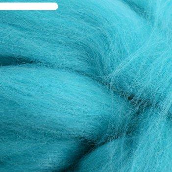 Шерсть для валяния 100% полутонкая шерсть 50 гр (125 лазурь)