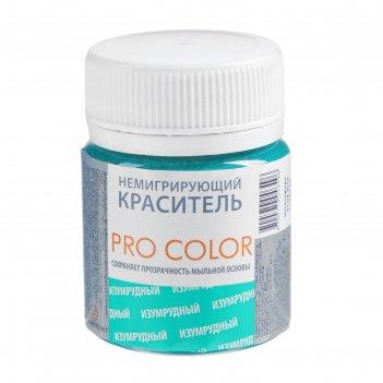 Краситель немигрирующий pro color, изумрудный (сохраняет прозрачность мыль