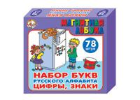 Магнитная азбука. набор русских букв + цифры + знаки (н=3,5см, 78шт.)