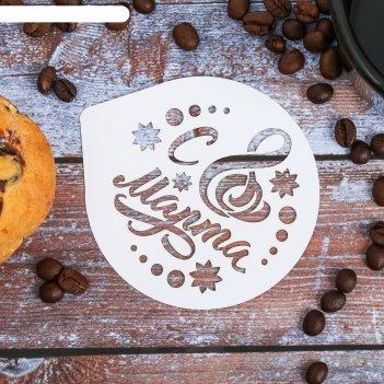 Трафарет для кофе «8 марта» 9.5 x 8.5 см