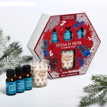 Подарочный набор «тепла и уюта», аромамасло 3шт, свеча