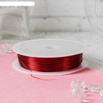 Проволока для бисероплетения диаметр 0,3 мм, длина 30 м, цвет красный