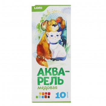 Акварель lori «животные», 10 цветов, в картонной коробке, без кисти