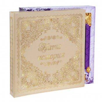 Фотоальбом в подарочной коробке наша история, экокожа, 20 магнитных листов