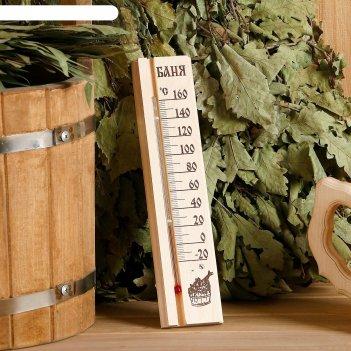 Деревянный термометр для бани и сауны баня в пакете,