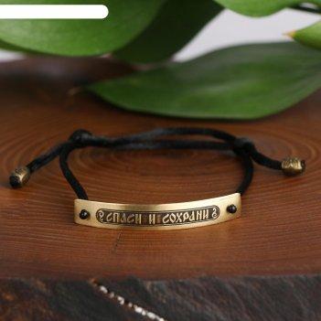 Браслет-шнурок на чёрной нити спаси и сохрани (латунь)