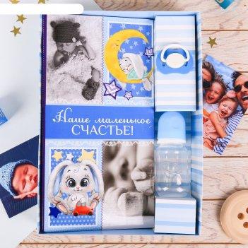 Подарочный набор малышу фотоальбом 300 фото, бутылочка, соска