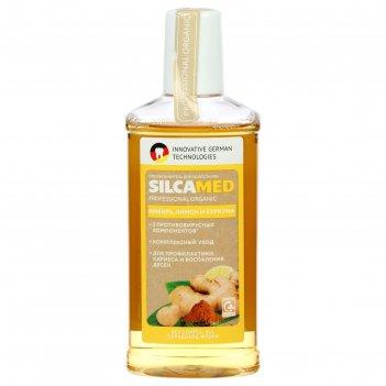 Ополаскиватель для полости рта silcamed, имбирь, лимон и куркума, 250 мл