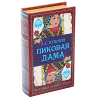 Шкатулка-сейф кожа пиковая дама 21х13х5 см