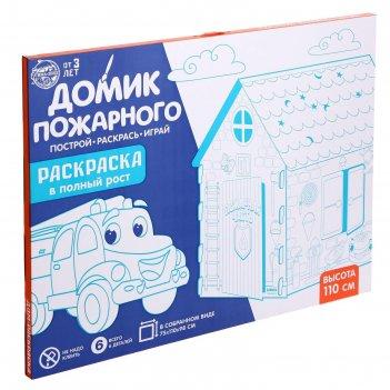 Дом-раскраска из картона пожарная станция
