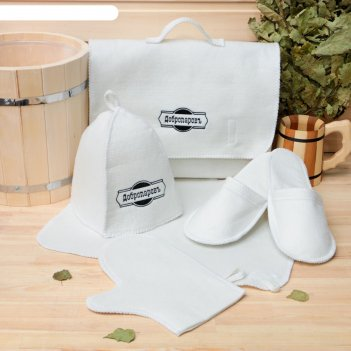 Набор банный портфель 5 предметов добропаровъ, белый с черной вышивкой