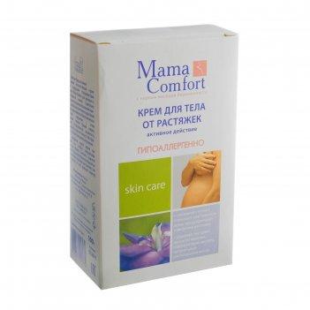 Крем для тела против растяжек mama comfort , 100 мл