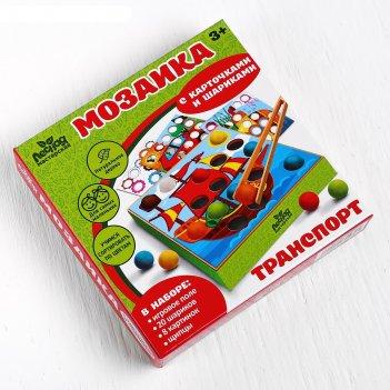 Мозаика транспорт с карточками и шариками