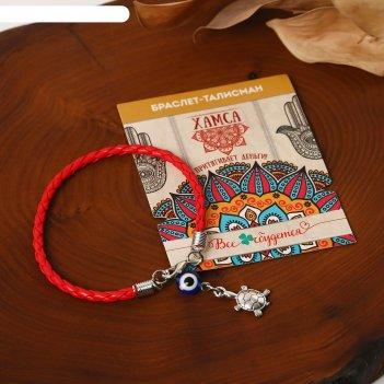 Браслет-оберег знак удачи, черепаха с бусиной, цвет красный