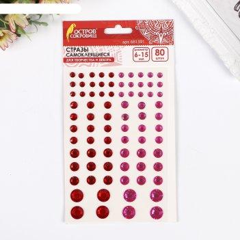 Стразы самоклеящиеся круглые, 6-15 мм, 80 шт., розовые/красные, на подложк