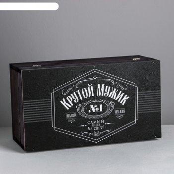 Ящик деревянный подарочный «крутой мужик», 35 x 20 x 15 см