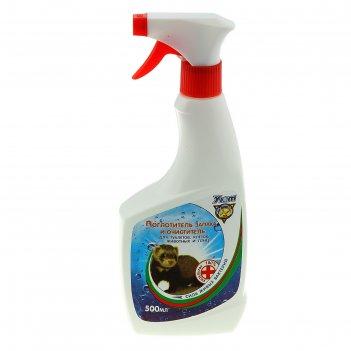Поглотитель запаха и очиститель туалетов, клеток для животных и птиц уют