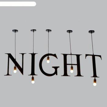 Светильник подвесной night 5х40вт e27 черный