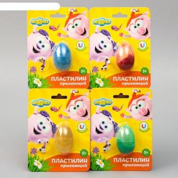 Жвачка для рук магнитная, прыгающий пластилин, смешарики, в яйце, 14 грамм
