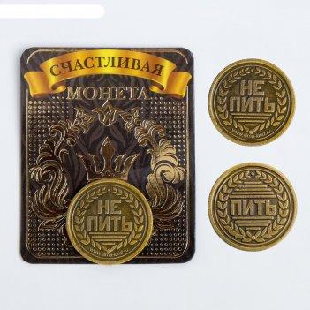 Монета латунь на чёрном золоте пить не пить d=2,5 см