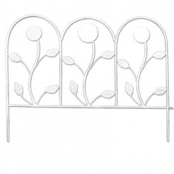 Ограждение декоративное, 62 х 1 х 54 см, цвет белый, 1 секция