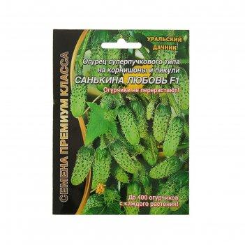 Семена огурец санькина любовь f1 супербукетный тип, партенокарпический, 7