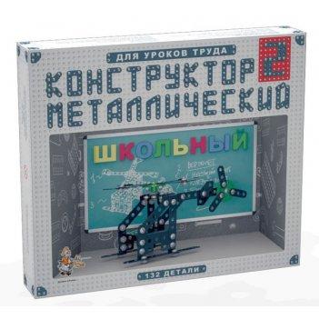конструкторы металлические