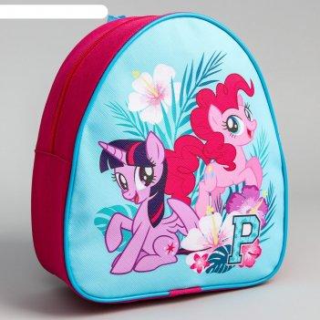 Рюкзак детский, my little pony