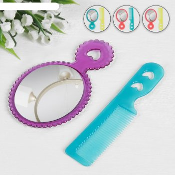 Набор 2 предмета: расчёска с ручкой, зеркало, цвет микс