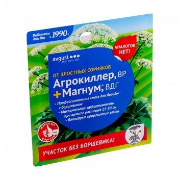 Комплект от сорняков агрокиллер + магнум (40 мл + 2 г)