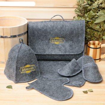 Набор банный портфель 5 предметов добропаровъ, серый с золотой вышивкой