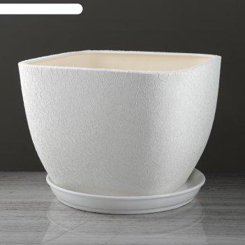 Горшок для цветов ноктюрн шёлк, белый, 11,5 л