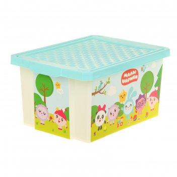 Ящик для хранения игрушек «малышарики», 17 л