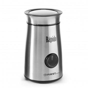 Кофемолка first fa-5485-3, 150 вт, 50 гр, корпус нержавеющая сталь, цвет с